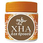 Хна для бровей ТМ Mayur Светло-коричневая 25 г
