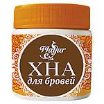 Хна для бровей ТМ Mayur Коричневая 25 г
