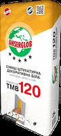 """Штукатурка декоративная Anserglob ТМВ-120 """"Камешковая"""" белая (зерно 2 мм) 25 кг"""