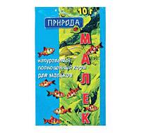 """Корм для рыб """"Малек"""" 10 г Природа"""