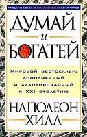 Думай и богатей. 3-е изд. Мировой бестселлер, дополненый и адаптированный к XXI столетию