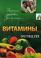 """Витамины Nutrilite 2017"""