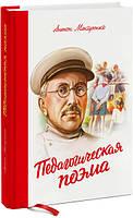 Педагогическая поэма А.Макаренко