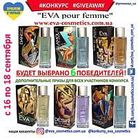 """Конкурс """"EVA pour femme"""" в Instagram"""