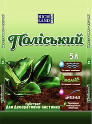 Субстрат для декоративно-листяних Поліський 5 л