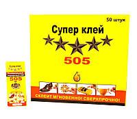 Супер клей 505 20 грамм