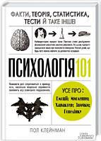 Психологія 101. Факти, теорія, статистика, тести й таке інше