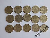 Монеты ссср по 50 копеек 15 штук