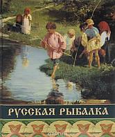 Русская рыбалка  Бутромеев