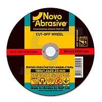 Диск Novoabrasive 125x1.6 (металл)