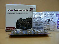 Мумиё гималайское форте 60 капсул 460 мг