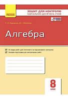 Алгебра. 8 клас. Зошит для контролю навчальних досягнень учнів. Нова програма. 2016. Т.Л. Корнієнко, В.І. Фіготіна. Ранок
