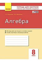 Алгебра. 8 класс Тетрадь для контроля учебных достижений учащихся. Новая программа. Т.Л. Корниенко. Ранок. 2016