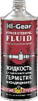 Универсальная жидкость для гидроусилителя руля. Герметик и кондиционер c SMT2 HG7024