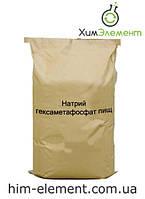 Натрий гексаметафосфат пищ