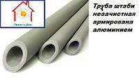 Труба армированная алюминием незачистная композит  PN 20 20*3.0мм