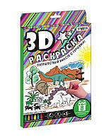 """3D Расскраска """"Динозаврики"""" в кор. 27*21,5*2 см. /24/"""