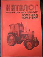 Книга Трактор ЮМЗ-6 Каталог сборочных единиц и деталей