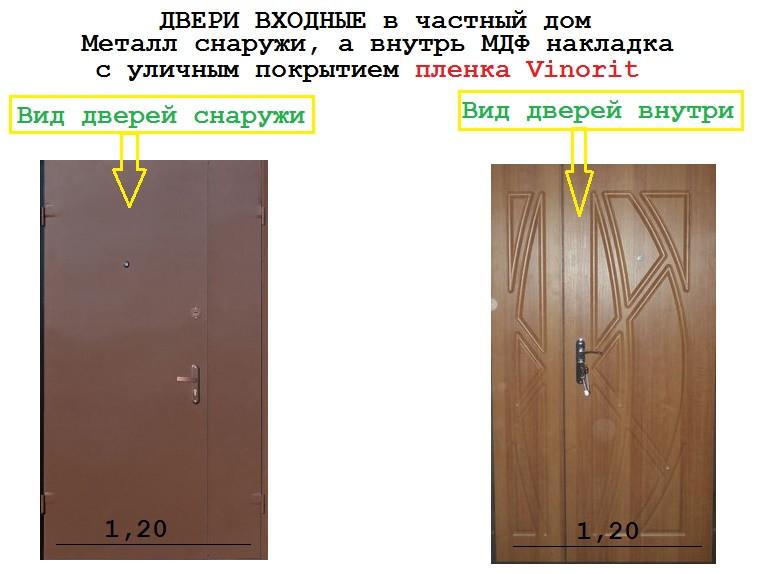 ДВЕРИ ВХОДНЫЕ в частный дом 1,20 ширина 2,05 висота