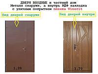 ДВЕРИ ВХОДНЫЕ в частный дом 1,20 ширина 2,05 висота, фото 1