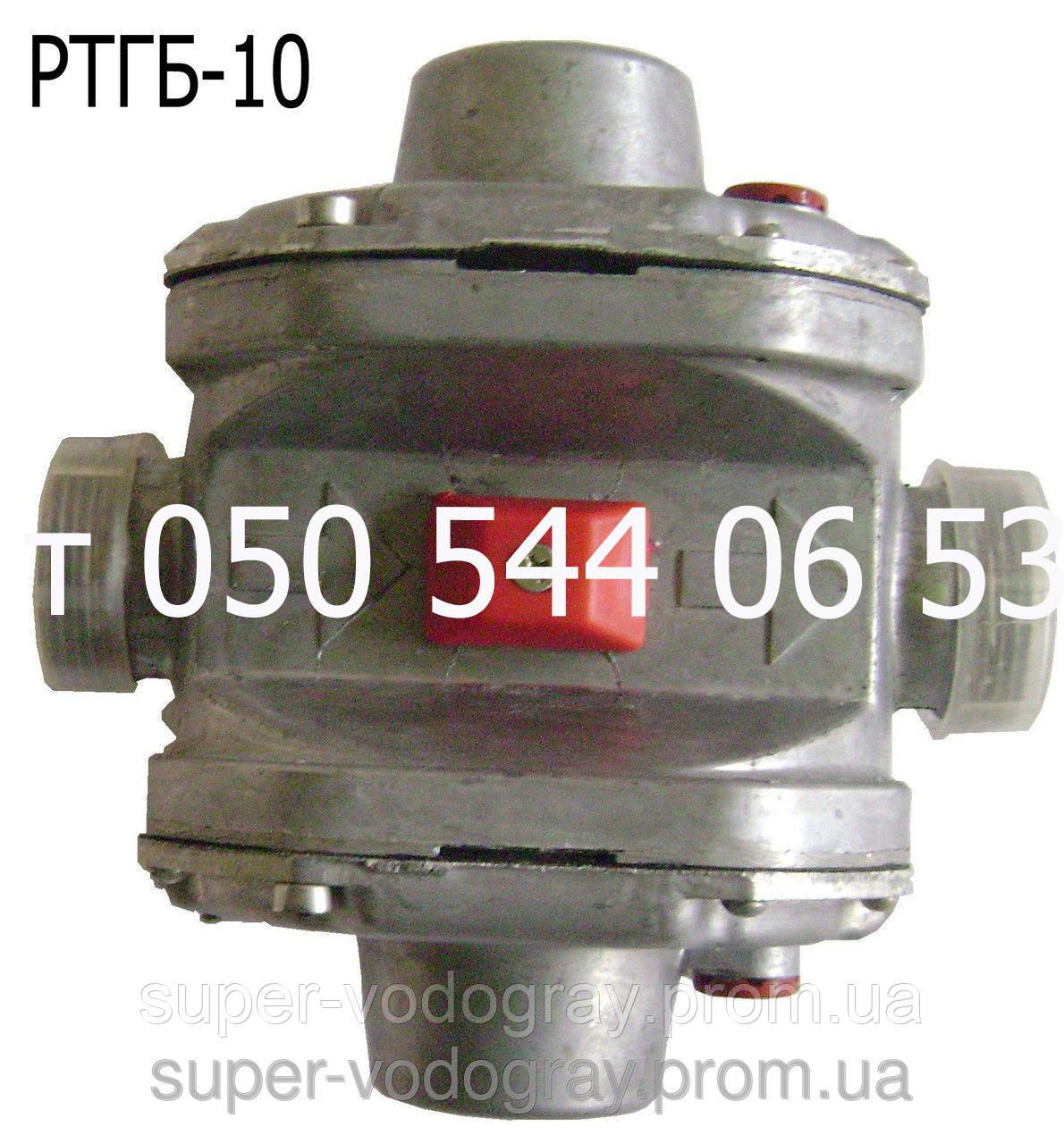 купить регулятор давления газа ртгб 10