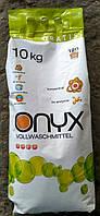 Стиральный порошок 10кг Оникс Onyx с Х2 экзимами Германия