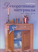 Декоративные материалы для вашего дома Анна Вентура