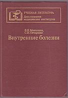 В.И.Маколкин Внутренние болезни