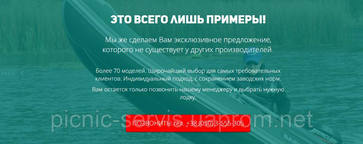 Днепропетровск надувные лодки Барк