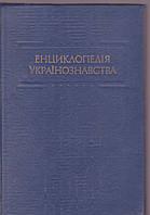 Енциклопедія українознавства том 2