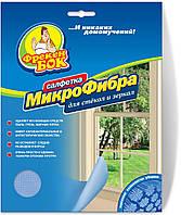 Микрофибра-салфетка для стекол и зеркал 35х35см