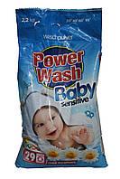 Power Wash Baby sensitive - детский стиральный порошок 2.2кг