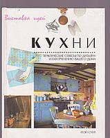 Кухни. практические советы по дизайну и оформлению вашего дома
