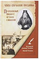 Чтите отеческие предания. Преподобный Филарет игумен Глинский. Протоиерей Александр Чесноков, фото 1