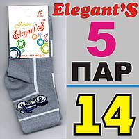 Носки детские  демисезонные Элегант Elegant Украина 14 размер. НДД-245