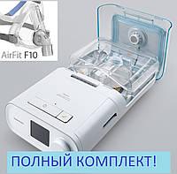 Полный комплект! Respironics DreamStation Auto с маской AirFit F10