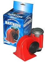 Сигнал воздушный CA-10400 NAUTILUS 12V красный