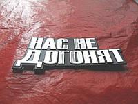 Декоративная наклейка НАС НЕ ДОГОНЯТ 10.5х4.5 см
