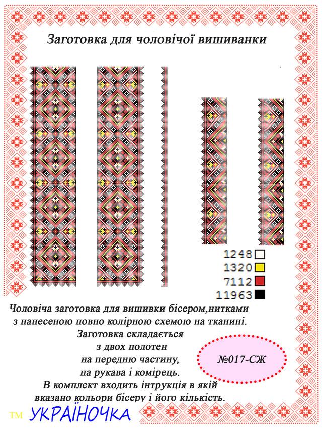 Перед вишиванням рекомендується пошити сорочку 69383ef0f528e