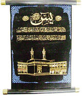 Панно мусульманское 15х20
