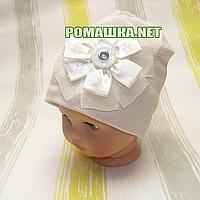 Детская р 52 2-4 года весенняя осенняя трикотажная шапочка для девочки с подкладкой тянется 3205 Бежевый