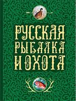 Русская рыбалка и охота  Сабанеев Л