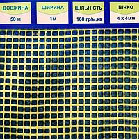 Сетка фасадная Armmax  160г/м2 50м 4*4мм желтая бренд