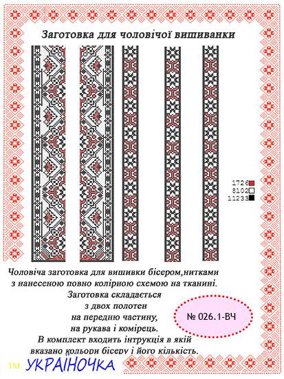 Вставка для вышивки мужской рубашки №026.1