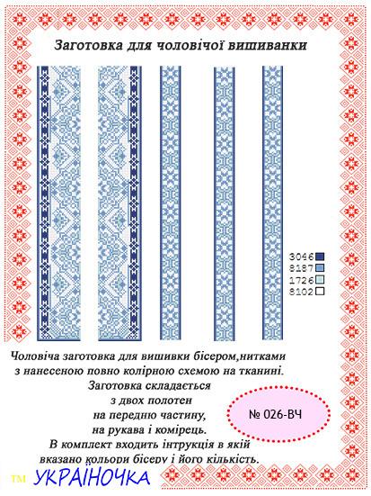 Стильна Вставка для вишивки чоловічої сорочки в українському народному стилі f9c748ec43d18