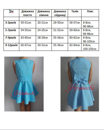 Великий вибір заготовок для одягу 71f871cf4f0c5