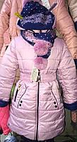 Куртка зимняя в комплекте с шапкой и шарфиком 7680