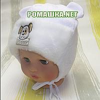 Детская зимняя термо шапочка на завязках р. 44 для новорожденного ТМ Мамина мода 3206 Белый