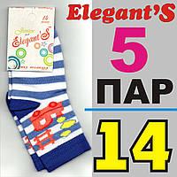 Носки детские  демисезонные Элегант Elegant Украина 14 размер. НДД-247