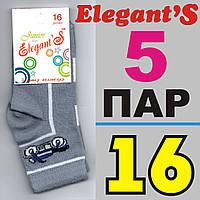 Носки детские  демисезонные Элегант Elegant Украина 16 размер. НДД-246